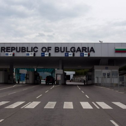 Entering Bulgaria and back into the EU