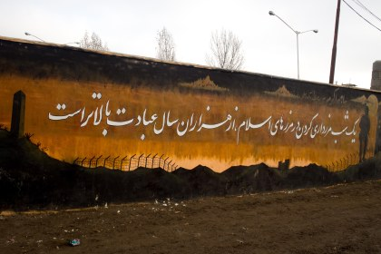 Farsi is painted on pretty much every wall in sight